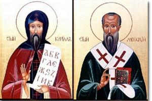 Slávnosť sv. Cyrila a sv. Metoda